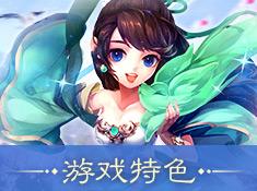 《仙剑3D回合》游戏特色