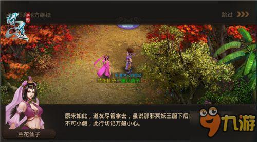 《问道》手游资料片爆料:八仙梦境之张果老
