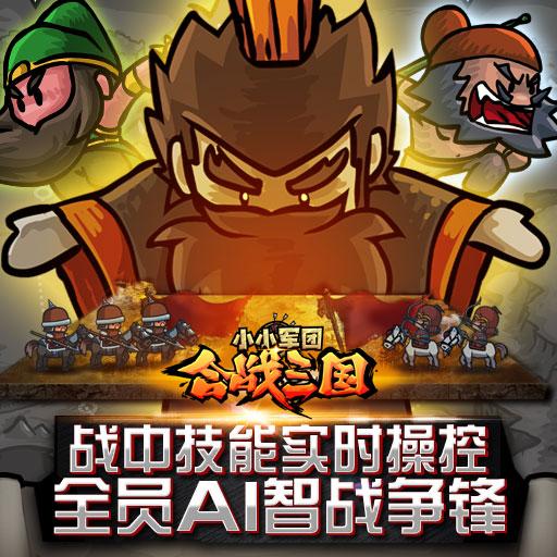 《小小军团合战三国》6月30日开测 独家内容曝光