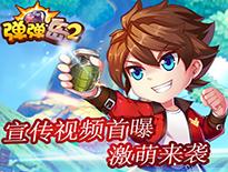 《弹弹岛2》6.16激萌来袭 宣传视频首曝