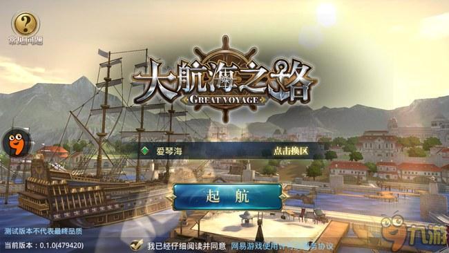 《大航海之路》手游评测:征服世界,掌控财富