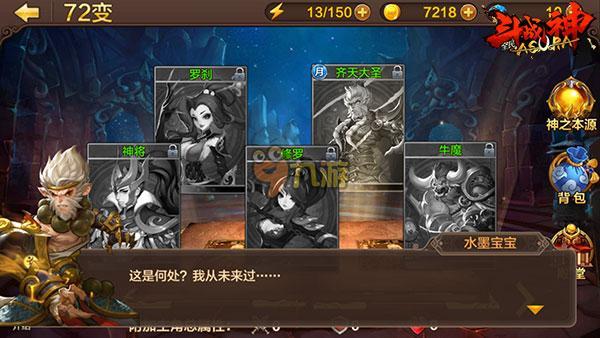 斗战神神将卡59攻略图片