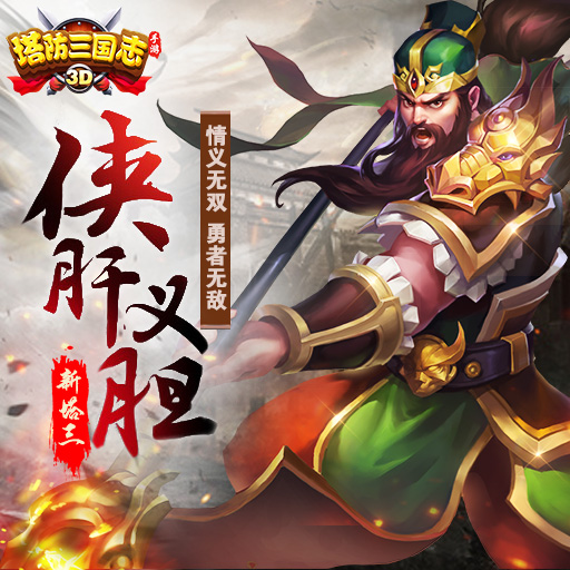 《塔防三国志》手游剧情首曝 穿越变汉献帝