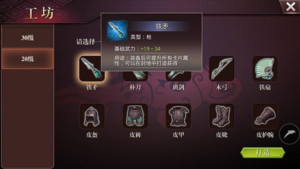 《啪啪三国2》工坊加工铁矛