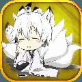 小小九尾狐