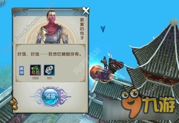 诛仙3奇遇任务大全图片
