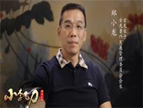 郑小龙:《小李飞刀》为先 带领新武侠势力崛起