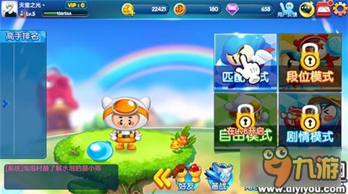 泡泡堂手游三种游戏模式玩法大揭秘