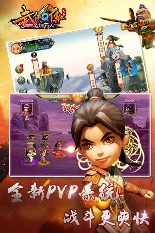 武侠Q传(图2)