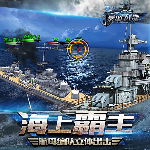《暴风战舰》航空母舰!新时代的海上王者!