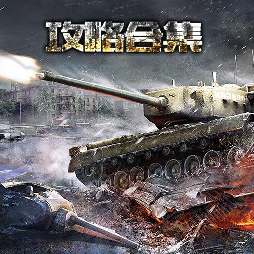 《钢铁战争》游戏介绍