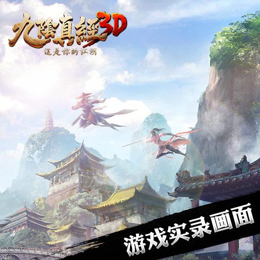 《九阴真经3D》宣传片今日正式发布