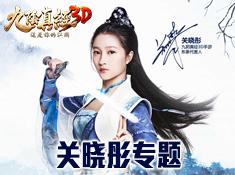 《九阴真经3D》国民闺女关晓彤专题