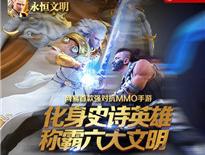 《永恒文明》9月8日全平台公测!震撼宣传片首曝