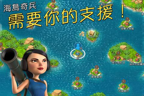 海岛奇兵九游版图2