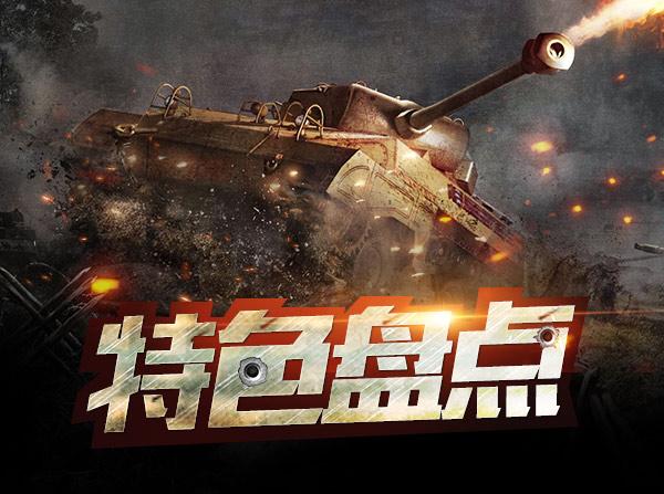 高还原《3D坦克争霸2》首个线上坦克博物馆!