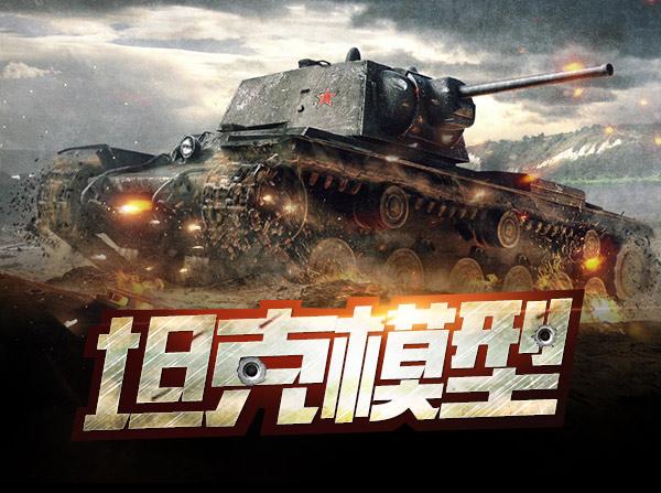 虎狼之师!《3D坦克争霸2》D系坦克动图首曝