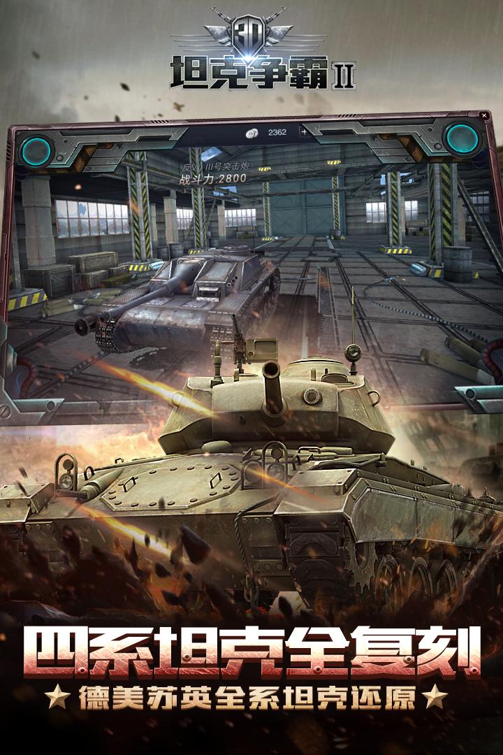 3D坦克争霸2(图3)