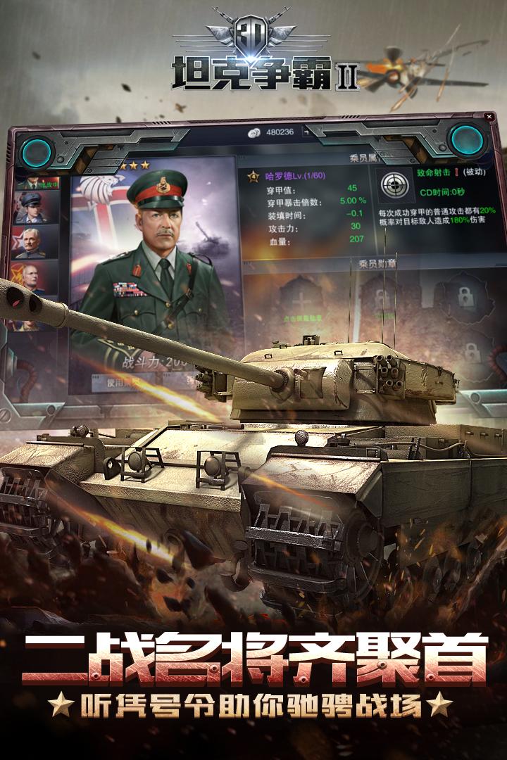 3D坦克争霸2(图1)