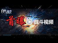 【公会精选】九游独家首曝,最强MOBA《自由之战2》战斗视频