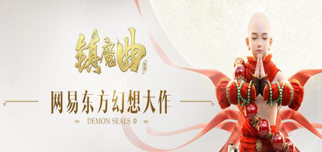 【公会精选】MMO新时代,《镇魔曲》手游实现端游级战斗乐趣