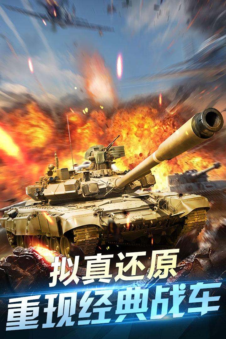 坦克荣耀之传奇王者电脑版