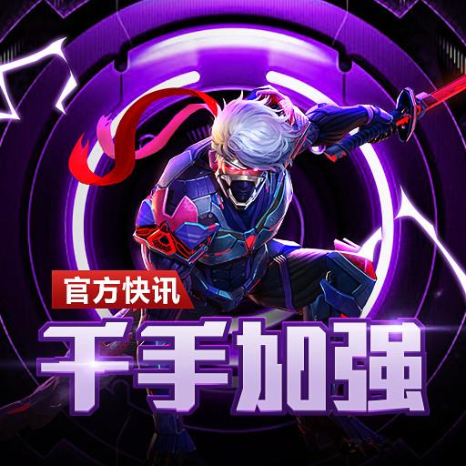 《枪神对决》官方快讯:最新版本加强忍者千手