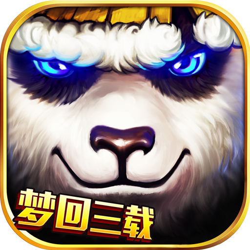 太极熊猫电脑版