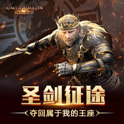 圣剑征途《阿瓦隆之王》夺回属于我的王座