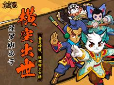 水墨中国风横版动作游戏《京剧猫》震撼开测啦!