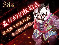 水墨中国风横版动作游戏《京剧猫》震撼开测啦
