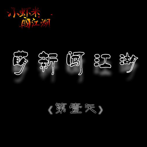 《小虾米闯江湖》第一天快速开局