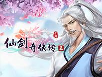 《仙剑奇侠传五》圆梦公测宣传片曝光