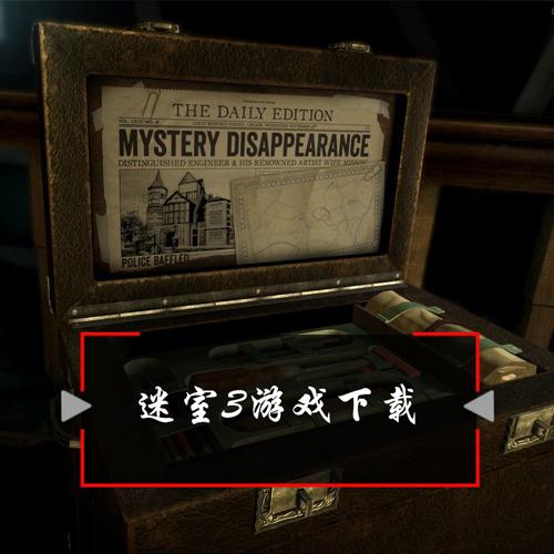 迷室3哪里下载 迷室3下载地址