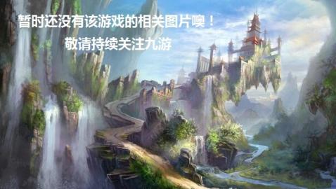 王者修仙江湖手游图片欣赏