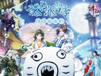《诛仙手游》冰雪季宣传视频