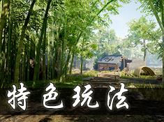 《一梦江湖》特色玩法介绍
