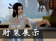 《一梦江湖》时装外观展示