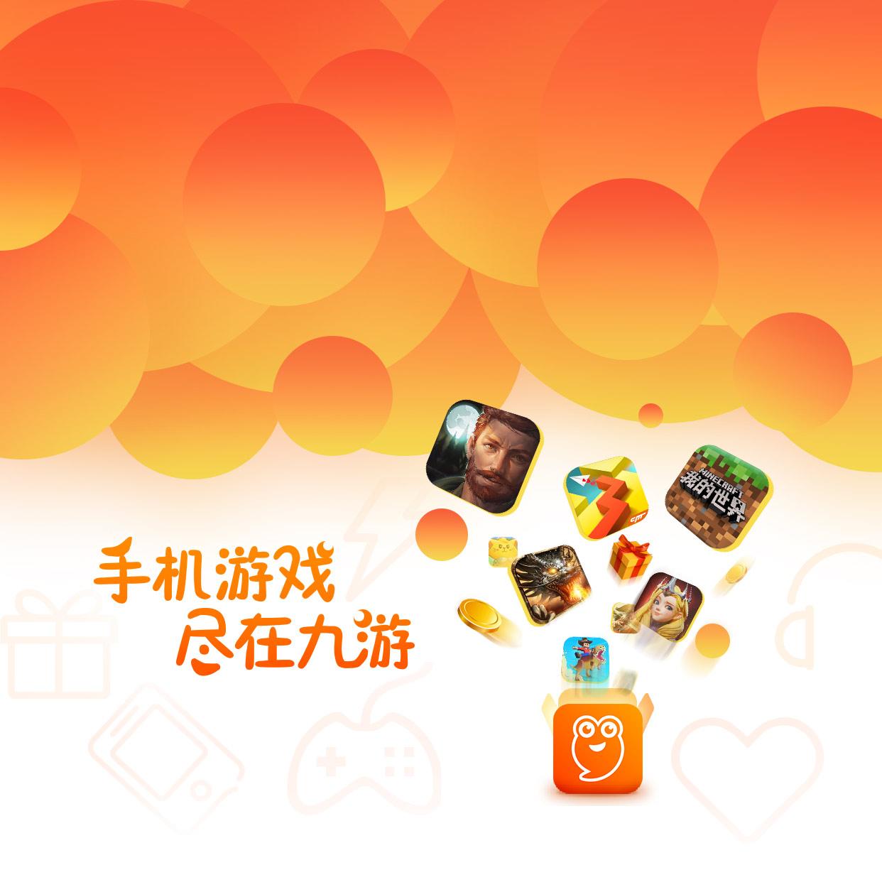 手机游戏 尽在九游——手机游戏下载门户