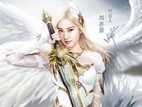 刘亦菲首秀魔幻造型 《天使纪元》1月11日公测