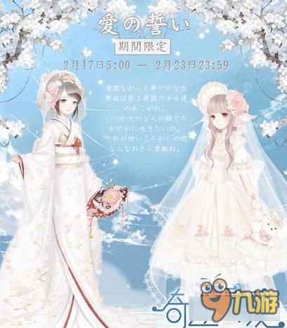 奇迹暖暖婚纱活动攻略_奇迹暖暖婚纱