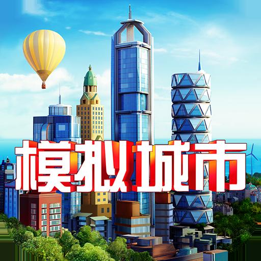 模拟城市-我是市长电脑版