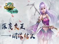《西游修仙传》三大职业