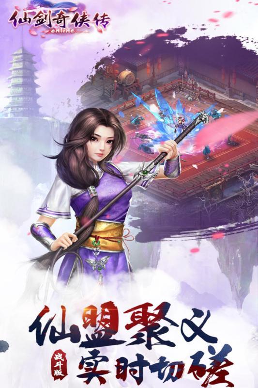 仙剑奇侠传online手游图片欣赏