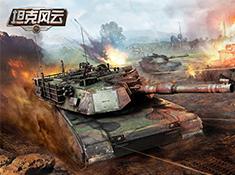 坦克VS士兵 《坦克风云》解析将领培养之法