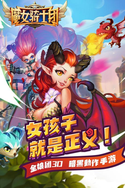 魔女骑士团 海报