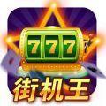 九龙娱乐电玩城手机版下载_九龙娱乐电玩城排行榜游戏推荐