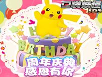 《口袋妖怪3DS》周年庆宣传视频