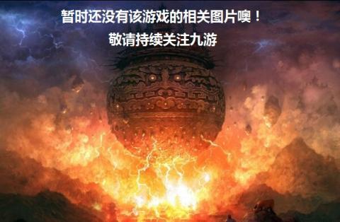 炽焰帝国概念手游图片欣赏