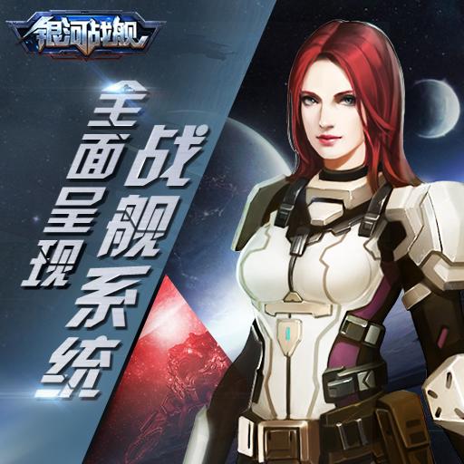 《银河战舰》战舰系统介绍